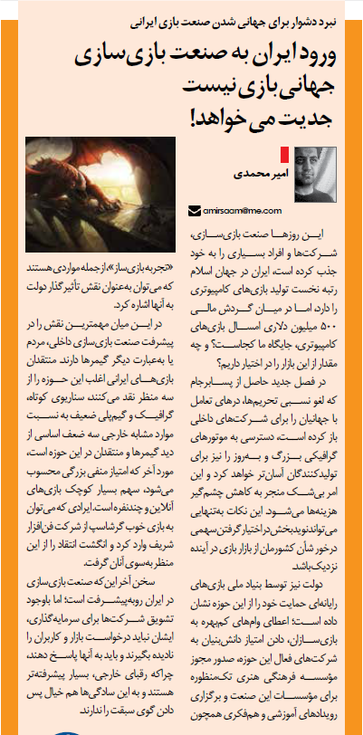 ستون امیر محمدی در شماره دوم ماهنامه دانش امروز