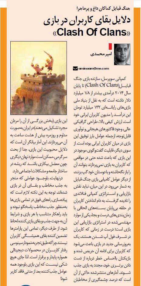 ستون امیر محمدی در شماره سوم ماهنامه دانش امروز